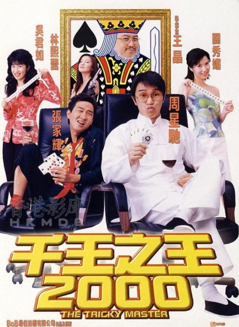 Bịp Vương (1999)